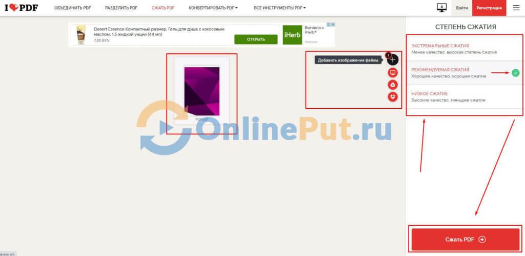 Выбор качества сжатия pdf в сервисе ilovepdf