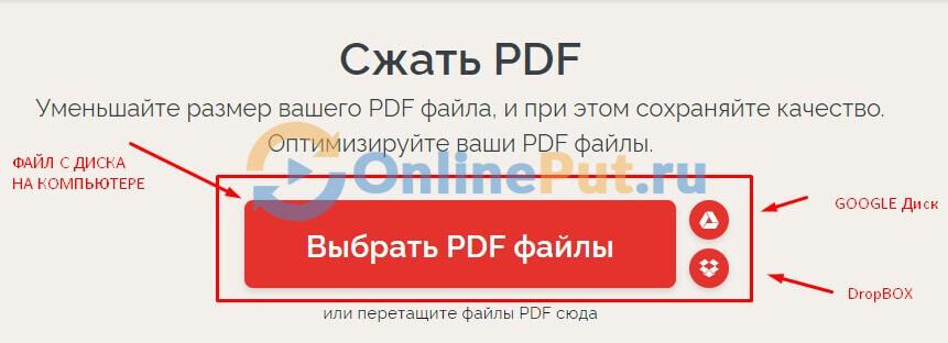 Выбрать файл для сжатия в ilovepdf