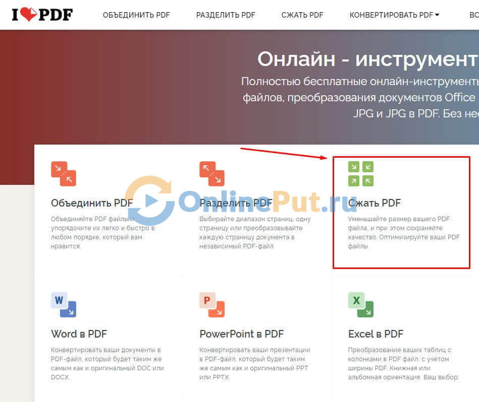 ilovepdf Онлайн сервис сжатия pdf