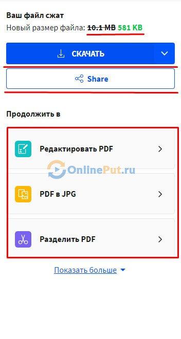 В сервисе Smallpdf можно скачать pdf  или поделиться