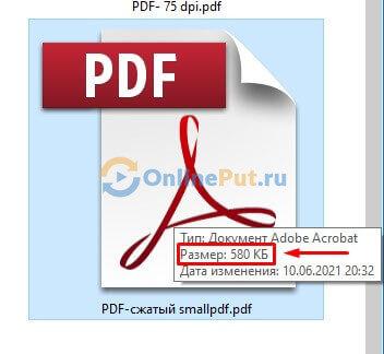 Сжатый файл pdf в 17 раз