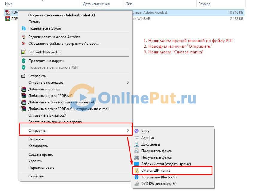 7-zip архивация pdf документов