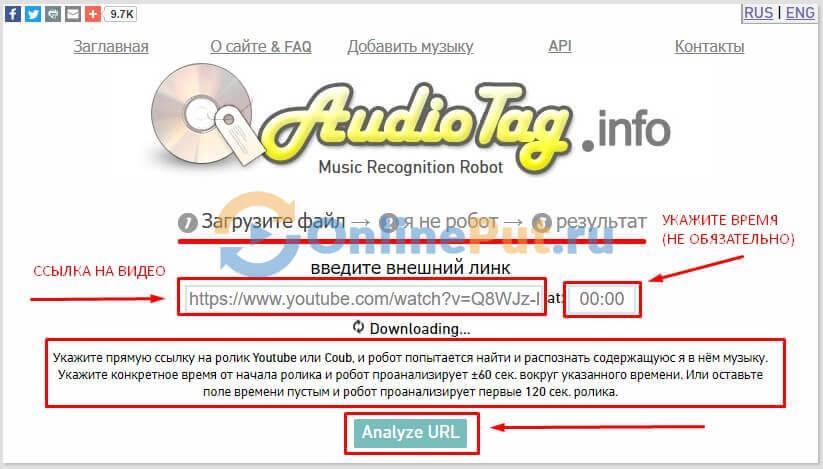 audiotag онлайн на русском скачать