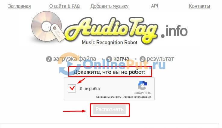 audiotag онлайн найти песню