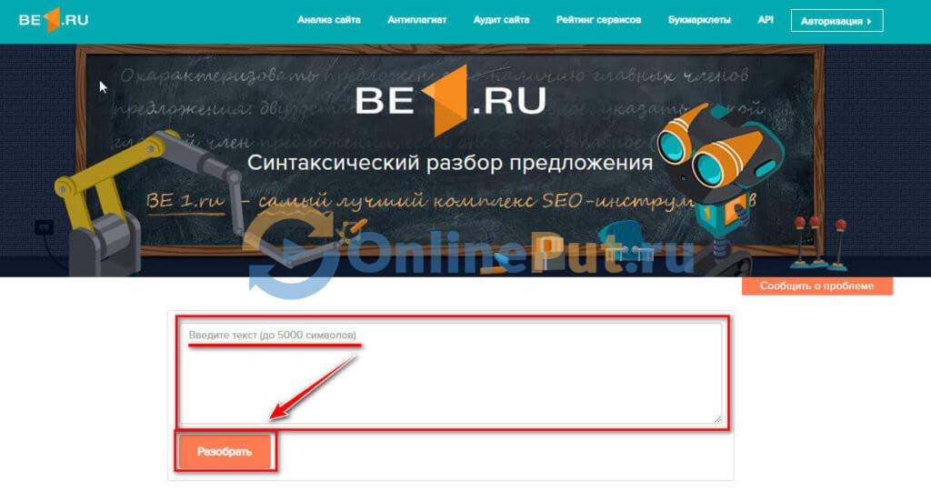 Анализ предложения онлайн в сервисе Be1.