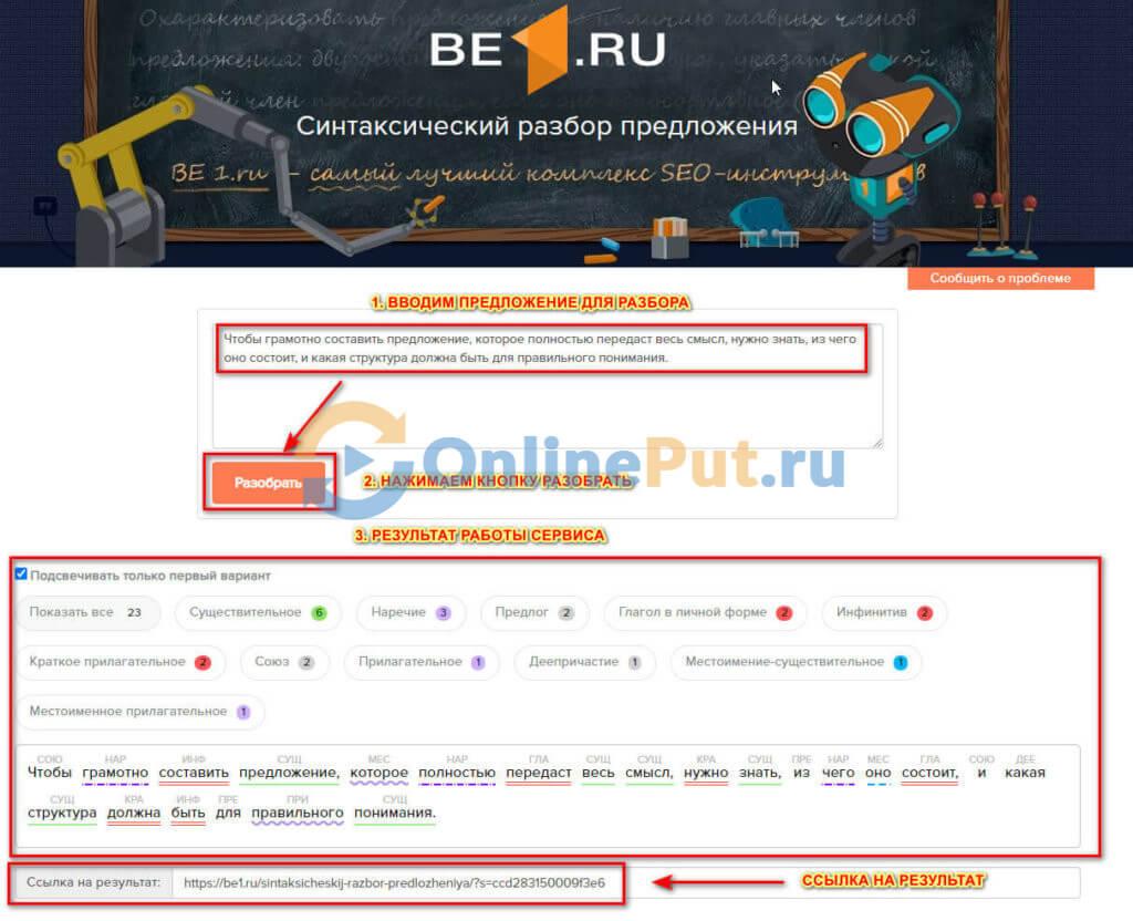 Сервис помогает начертить схему исходного текста онлайн.