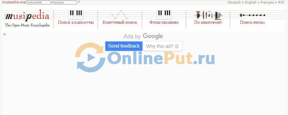 musipedia онлайн распознавание музыки