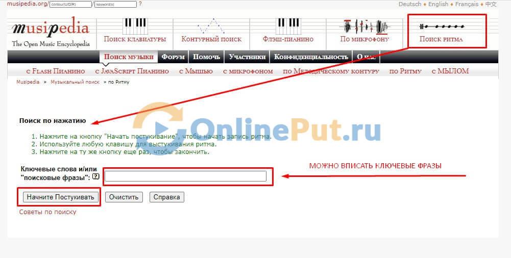 Поиска ритма для определения музыки по звуку онлайн