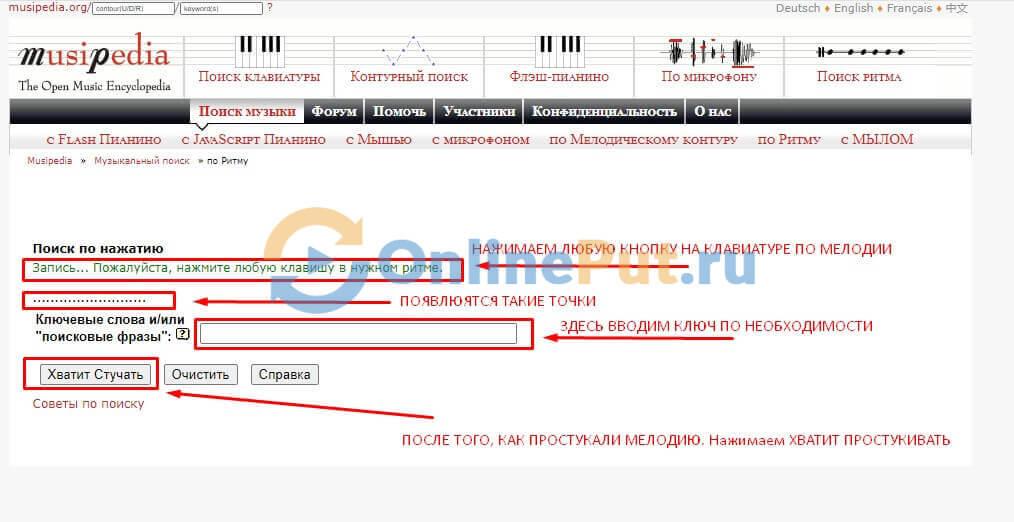 musipedia онлайн на русском