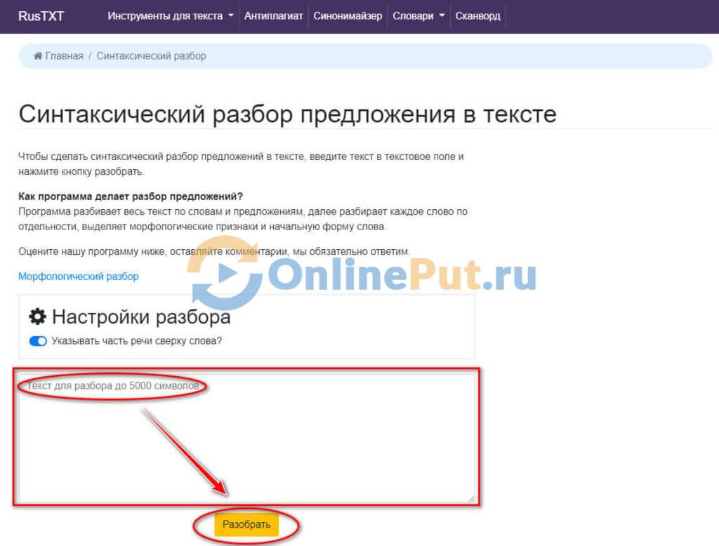 Результат разбора текста в онлайн сервисе.