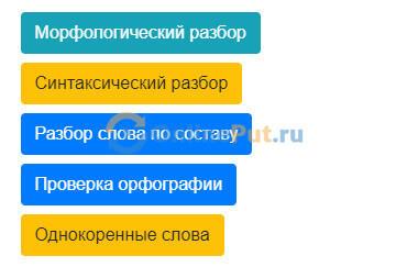 Варианты инструментов в сервисе RusTXT.