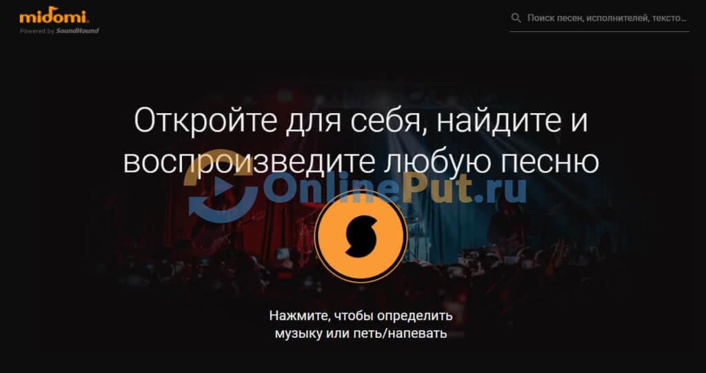 midomi сервис, позволит узнать кто поет песню