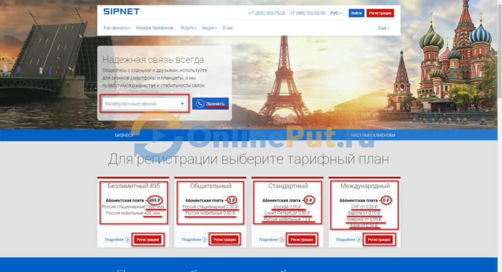 Сервис sipnet официальный сайт.