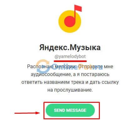 telegram поиск музыки