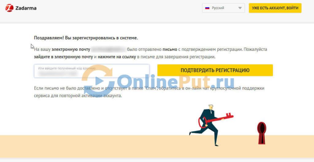 Подтверждение регистрации в сервисе телефонии Zadarma.