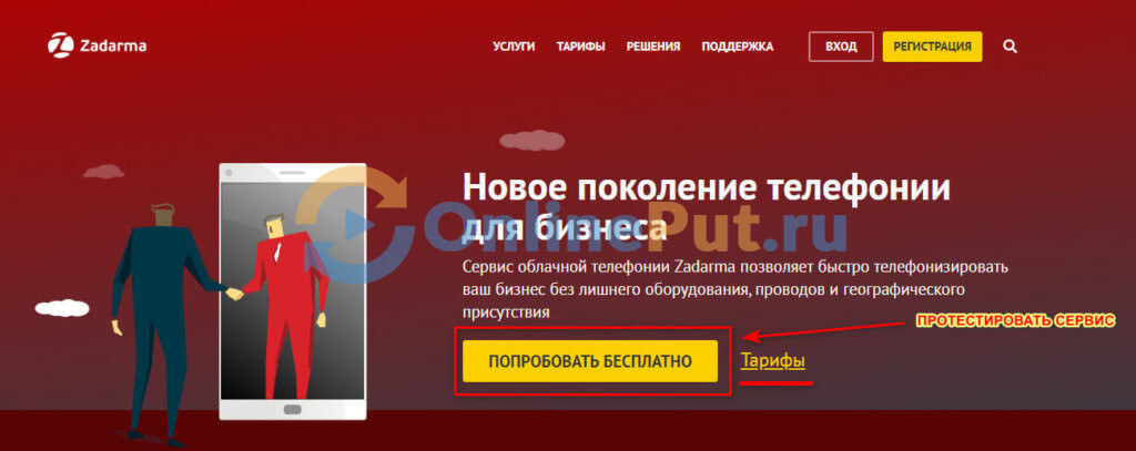 Сайт Zadarma.