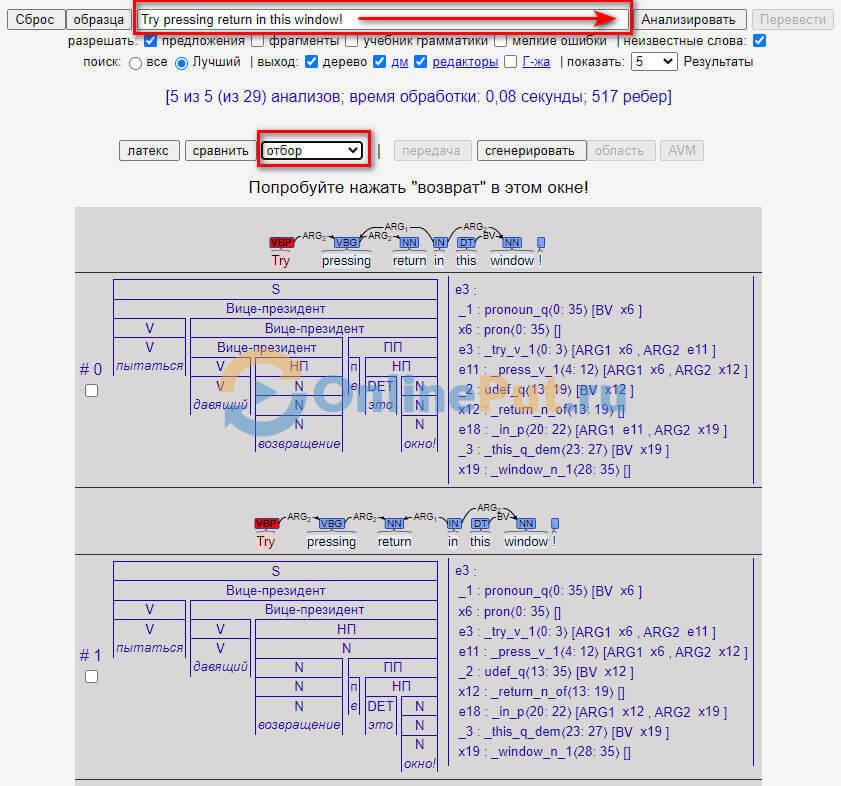 Схема предложения на английском языке онлайн.