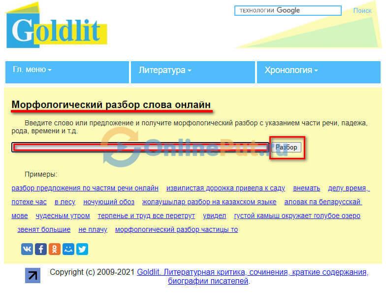 Goldlit онлайн сервис.