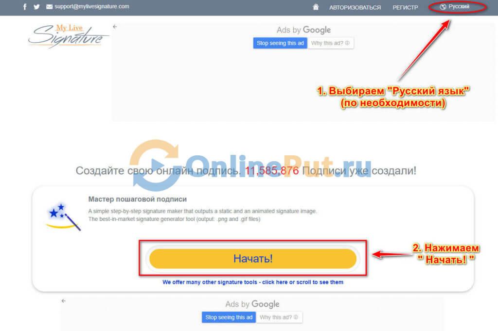Англоязычный онлайн генератор росписи.