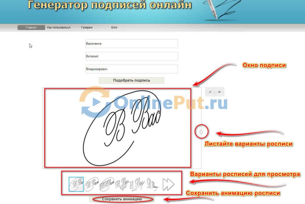 Podpis-online.ru онлайн генератор.