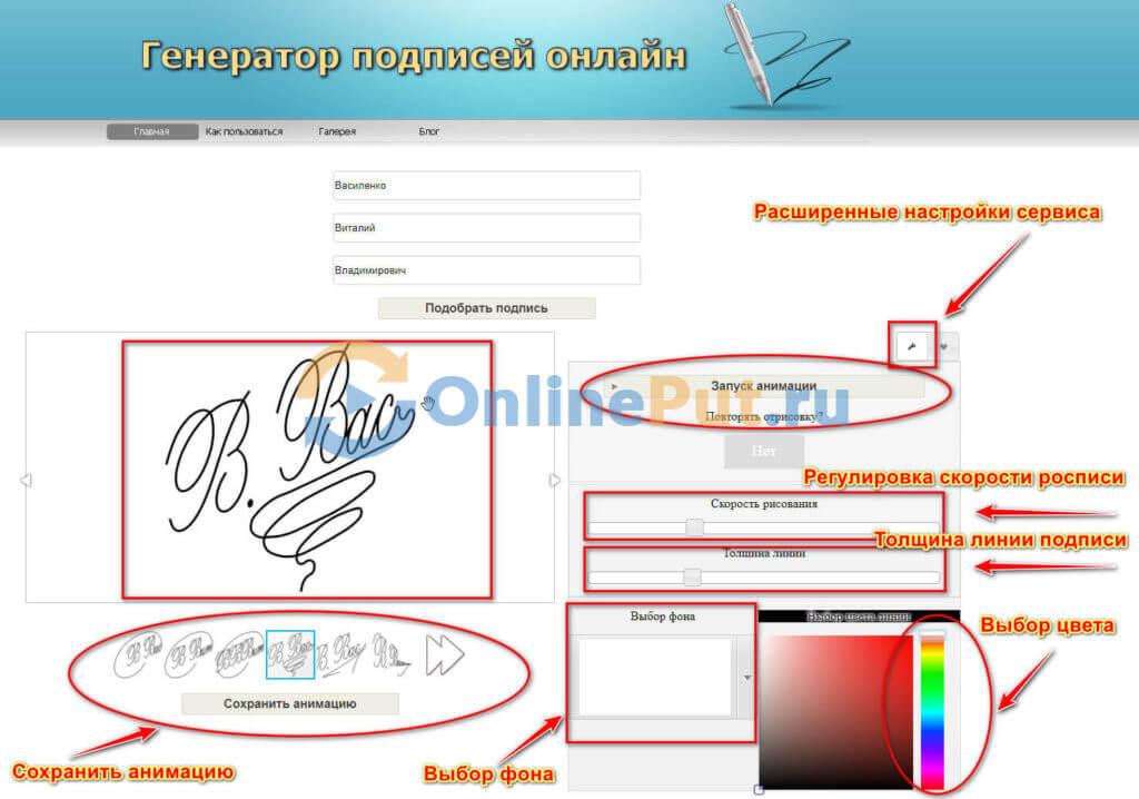 Сервис рисования электронной подписи