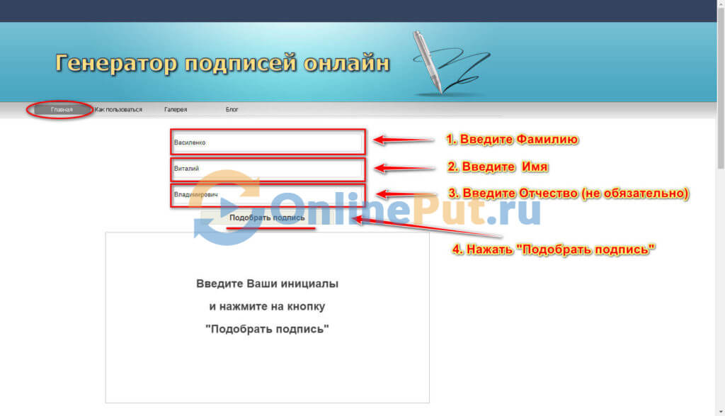 Электронную подпись онлайн можно  сделать через сайт ы интернете.