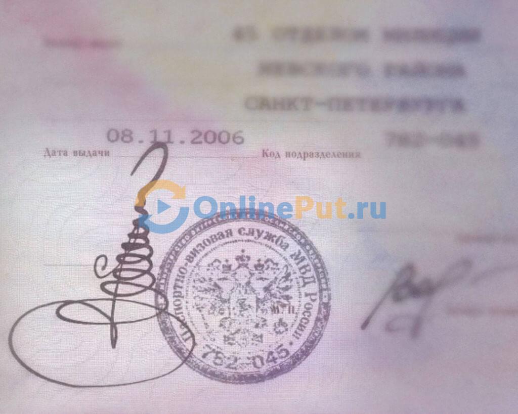 Как иногда расписываются в паспорте граждане России.
