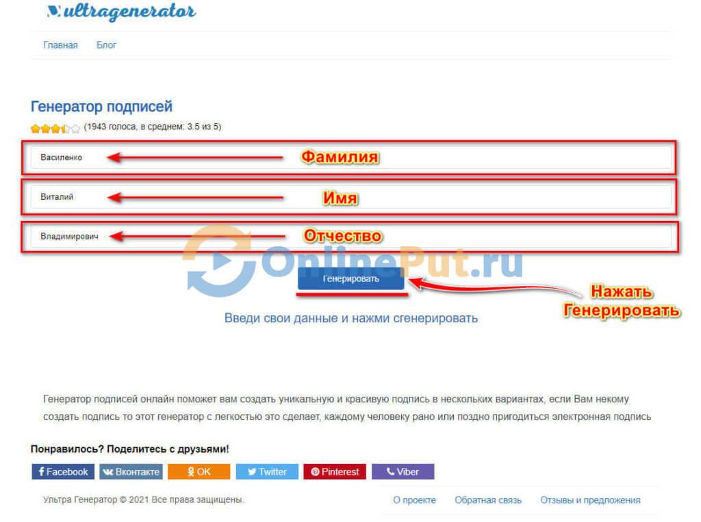 Пошаговый алгоритм создания нескольких росписей на сайте Ultragenerator.com.
