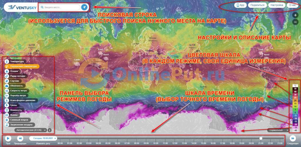 Пошаговая инструкция онлайн погоды в сервисе Ventusky.