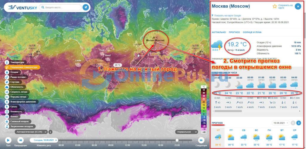 Прогноз погоды в Москве на примере сервиса Ventusky.