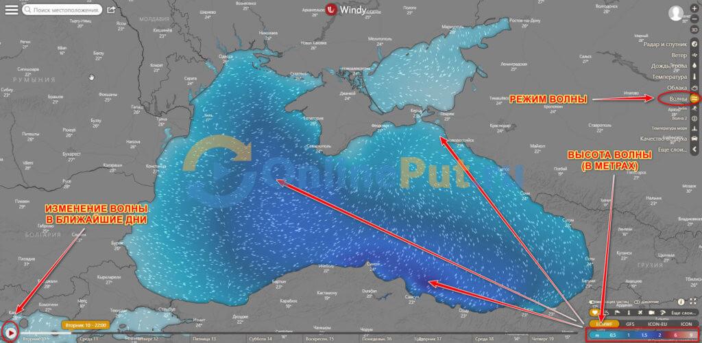 Высота волн на морях и океанах в интернете.