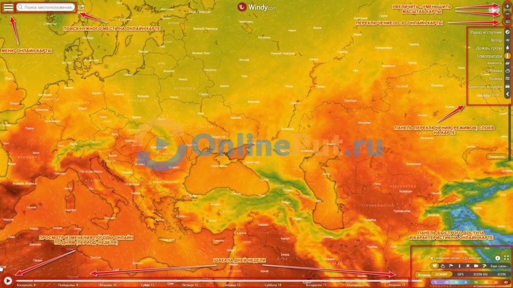 Карта погоды на Windy в реальном времени.