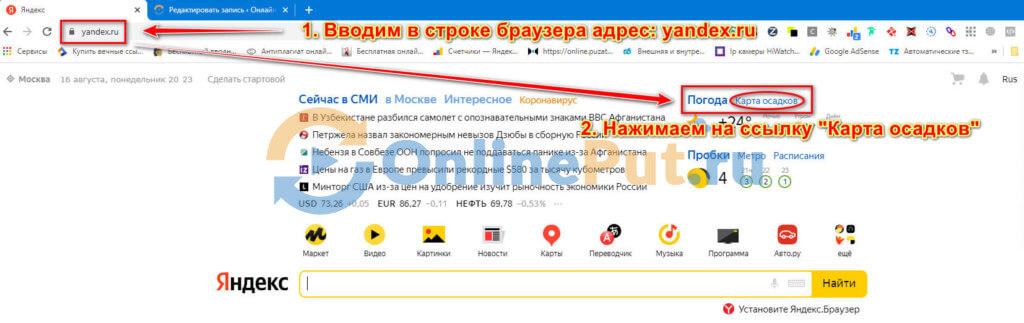 Погода Яндекс онлайн карта.