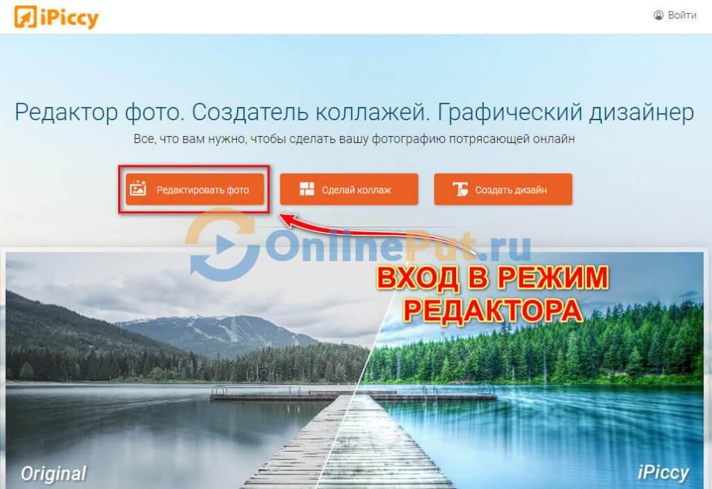 Редактор сервиса ipiccy
