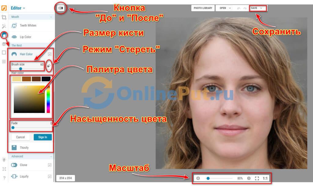Панель управления в режиме редактирования фото в сервисе ipiccy